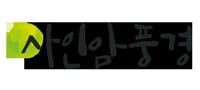 사인암풍경 Logo